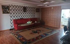 5-комнатный дом, 200 м², 15 сот., Луговая 13 — Кенжеколь за 15 млн 〒