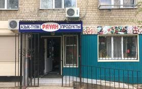 Магазин площадью 36 м², улица Маресьева 82 — Сатпаева за 15 млн 〒 в Актобе