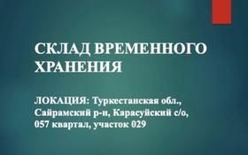 Промбаза 432.41 сотка, Сайрамский р-н Карасайский с/о 057 квартал, участок 029 за 360 млн 〒 в Карасу