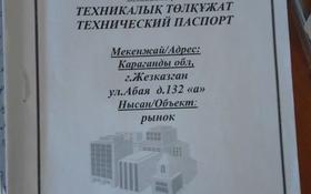 Здание, площадью 1500 м², Абая 132а за 120 млн 〒 в Жезказгане