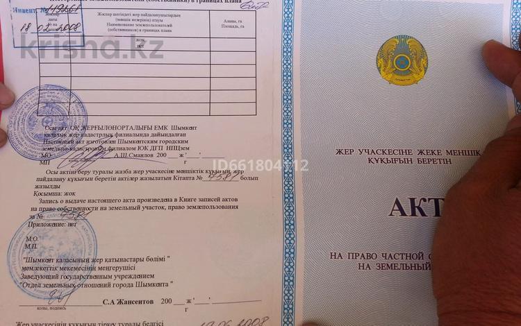 Участок 10 соток, улица Аргынбекова — Жибек жолы за 21 млн 〒 в Шымкенте