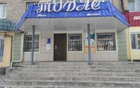 Магазин площадью 43 м², Интернациональная 47 — Коммунистическая за 18 млн 〒 в Щучинске