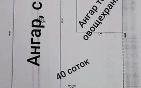 Склад продовольственный 40 га, Сырыма Датова 100 за 160 млн 〒 в Уральске