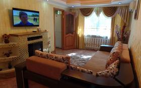 3-комнатная квартира, 60 м², 2/4 этаж посуточно, Кабанбай батыра за 15 000 〒 в Семее