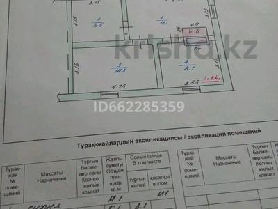 3-комнатный дом, 45 м², 7.5 сот., Баймаганбет 7/2 за 1.5 млн 〒 в Аулиеколе — фото 5