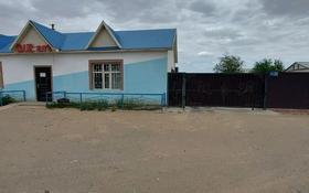 4-комнатный дом, 180 м², 10 сот., проспект Махамбета Утемисова 14 за 38 млн 〒 в Кульсары
