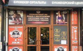 Магазин площадью 250 м², Толе би 142 — Байзакова за 1 млн 〒 в Алматы, Алмалинский р-н