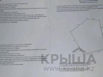 Участок 1.7 га, Микрорайон Боровской за 120 млн 〒 в Кокшетау — фото 7