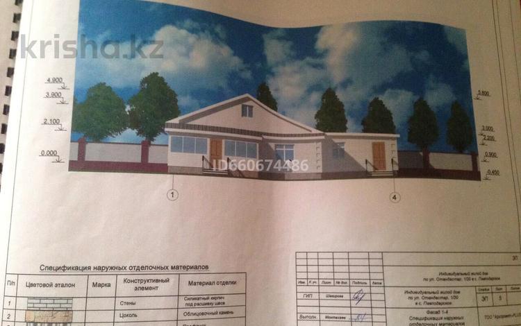 6-комнатный дом, 185 м², 20 сот., Отандостар 1 за 12 млн 〒 в Павлодаре