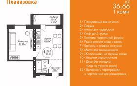 1-комнатная квартира, 36.66 м², 6/6 этаж, Шаймердена Косшыгулулы — Шабал Бейсекова за 9.4 млн 〒 в Нур-Султане (Астана), Сарыарка р-н