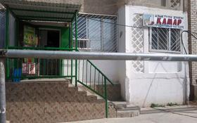Магазин площадью 70 м², Скаткова 111 за 18 млн 〒 в