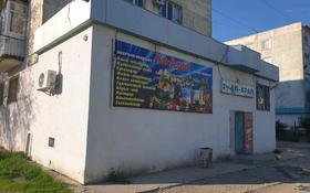 Магазин площадью 90 м², Чайковского 1 за 25 млн 〒 в