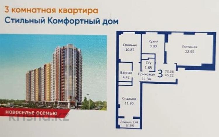 3-комнатная квартира, 74 м², 11/19 этаж, Волочаевская 44/1 за 17.5 млн 〒 в Караганде, Казыбек би р-н