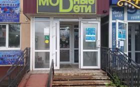 Магазин площадью 61.5 м², Ленина 207 за 35 млн 〒 в Рудном