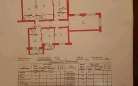6-комнатная квартира, 216 м², 5/9 этаж, мкр. Батыс-2, Мангилик ел 20 за 43 млн 〒 в Актобе, мкр. Батыс-2
