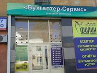 Помещение площадью 138.2 м², Добролюбова 23 за 29.1 млн 〒 в Усть-Каменогорске