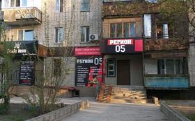 Офис площадью 33 м², Самал за 80 000 〒 в Талдыкоргане
