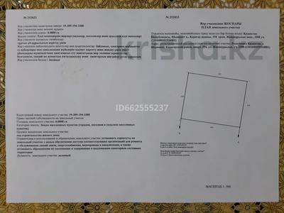 Участок 8 соток, 194 квартал 3308 — Жанакурылыс за 6 млн 〒 в Шымкенте, Каратауский р-н — фото 9