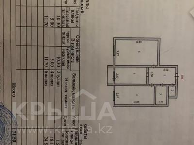 2-комнатная квартира, 72 м², 21/25 этаж, Богенбай батыра 30 — Сарыарка за 21.5 млн 〒 в Нур-Султане (Астана), Сарыарка р-н — фото 13