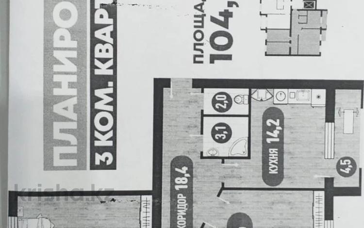 3-комнатная квартира, 104 м², 1/5 этаж, Мангилик Ел за 18.5 млн 〒 в Актобе, мкр. Батыс-2