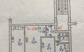 3-комнатная квартира, 55 м², 4/5 этаж, Сандригайло 60 за 9.5 млн 〒 в Рудном