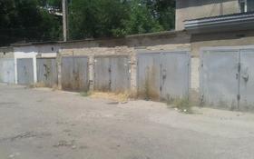 Гаражи капитальные с ямой за 1 млн 〒 в Шымкенте, Абайский р-н