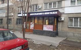 Помещение под различный вид деятельности за 33 млн 〒 в Алматы, Алмалинский р-н