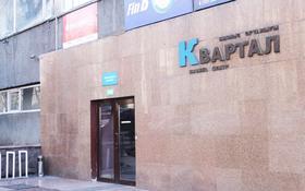 Здание, площадью 24000 м², Зенкова — Гоголя за ~ 9.8 млрд 〒 в Алматы, Медеуский р-н