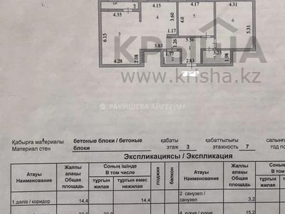 3-комнатная квартира, 108 м², 3/7 этаж, Кабанбай батыра 34/1 за 47 млн 〒 в Нур-Султане (Астана), Есиль р-н — фото 5
