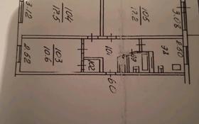 3-комнатная квартира, 61.9 м², 4/4 этаж, мкр №9, Мкр №9 69/2 — Жандосова-Сайна за 22 млн 〒 в Алматы, Ауэзовский р-н
