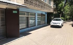Офис площадью 550 м², Гоголя — Барибаева за 1.2 млн 〒 в Алматы, Медеуский р-н