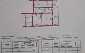 4-комнатная квартира, 100.9 м², 2/2 этаж, улица Алтынсарина 1/1 за 26 млн 〒 в Костанае