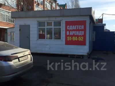 Киоск площадью 30 м², Ескалиева 305 за ~ 1.2 млн 〒 в Уральске