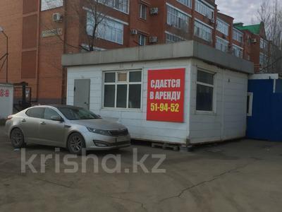 Киоск площадью 30 м², Ескалиева 305 за ~ 1.2 млн 〒 в Уральске — фото 3