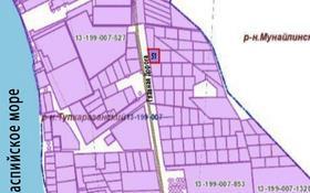 Промбаза 10 га, 1-й мкр — Сайын Шапағаты. 29 км за 4.5 млн 〒 в Актау, 1-й мкр