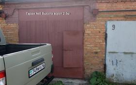 Кирпичный гараж за 700 000 〒 в Усть-Каменогорске
