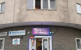 Йога центр, офис, салон красоты, наращивание ногтей, хозяюшка за 31 млн 〒 в Алматы, Алмалинский р-н