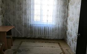 4-комнатный дом, 64 м², 30 сот., Ул Новая 15 за 3 млн 〒 в Костанайской обл.