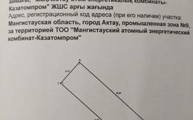 Участок 0.125 га, Актау за 2 млн 〒