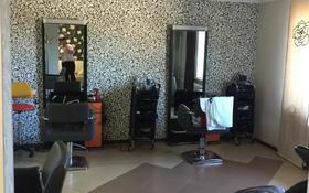 Салон красоты за 19.5 млн 〒 в Караганде, Казыбек би р-н