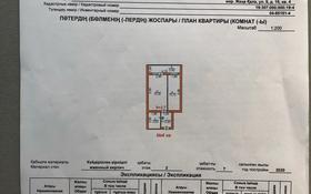 1-комнатная квартира, 36 м², 2/7 этаж, Мрк. Жаңа қала, 9 улица 19 за 11 млн 〒 в Туркестане
