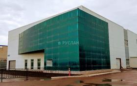Здание, площадью 2300 м², Шоссе алаш 28/1 за 485 млн 〒 в Нур-Султане (Астане), р-н Байконур