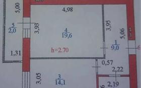1-комнатная квартира, 48.4 м², 5/7 этаж, Шарбаккол 12/5 за 14.1 млн 〒 в Нур-Султане (Астана), Алматы р-н