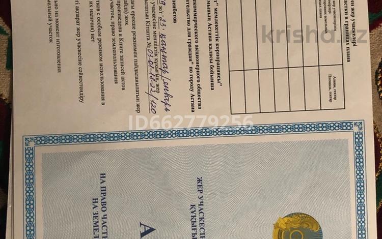 Участок 9.8 соток, Найзакара 6/7 за 28 млн 〒 в Нур-Султане (Астане), Сарыарка р-н
