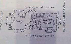 Участок 4 сотки, 2-я Кастекская улица 5а за 20 млн 〒 в Алматы, Алмалинский р-н