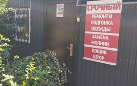 Бутик площадью 20 м², Турксибский район — ул. Тельмана за 60 000 〒 в Алматы, Турксибский р-н