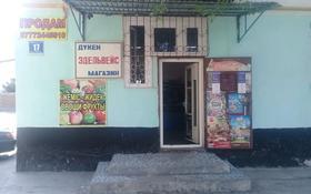 Магазин площадью 50 м², Жетысу 17 за 120 000 〒 в Талдыкоргане
