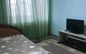 1-комнатная квартира, 30 м², 5/5 этаж посуточно, Абая 162 — Гоголя за 5 000 〒 в Костанае