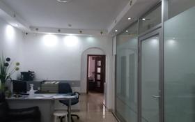 Офис площадью 75 м², Ул.Наурызбая батыра 115 — Aбая за 65 млн 〒 в Алматы, Алмалинский р-н