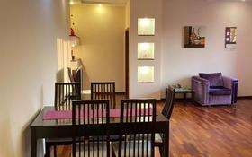 3-комнатная квартира, 135 м² на длительный срок, Кабанбай батыра 87 за 500 000 〒 в Алматы